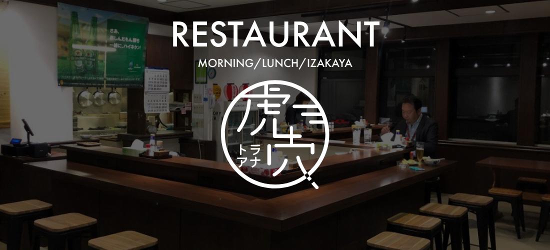 レストラン 虎穴